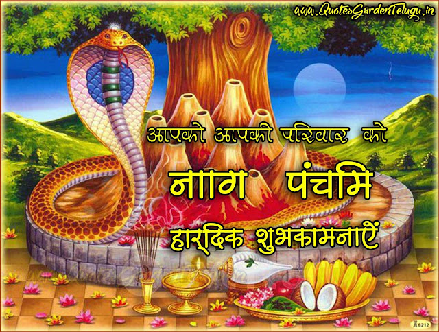 nag panchami greetings messages in hindi