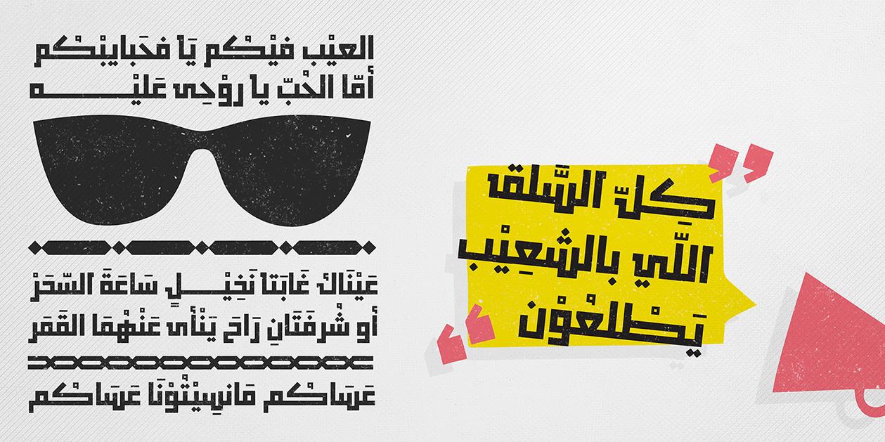 خط كان ياما كان مجانا Kan Ya ma Kan Free Font