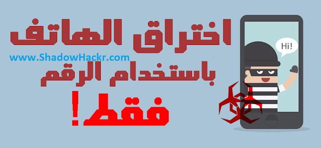 اختراق الموبايل اهم الطرق التي hacking+phone+using+
