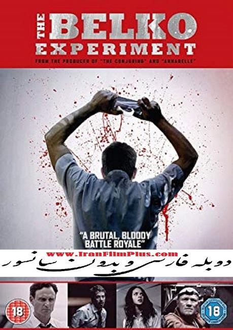 فیلم دوبله: آزمایش بلکو (2016) The Belko Experiment