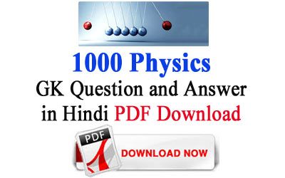 1000 Physics GK Question and Answer in Hindi PDF Download