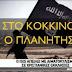 ΒΙΝΤΕΟ ΦΡΙΚΗΣ !!!  ΚΑΨΤΕ ΤΟΥΣ ΧΡΙΣΤΙΑΝΟΥΣ ΜΕΣΑ ΣΤΙΣ ΕΚΚΛΗΣΙΕΣ ΤΟΥΣ...!!!
