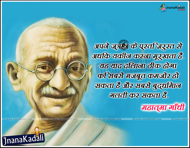 Hindi Good Morning Greetings with Gandhi Shayari