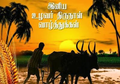 Image result for உழவர் திரு நாள் வாழ்த்துக்கள்