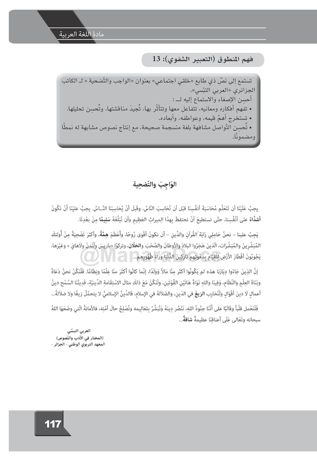 نص الواجب و التضحية اللغة العربية للسنة الاولى متوسط الجيل الثاني