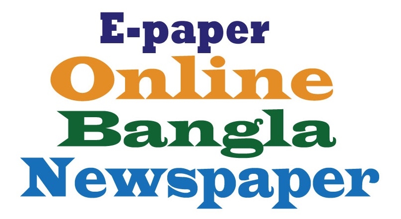 Online E-Paper Bangla Newspaper List of Bangladesh at Present