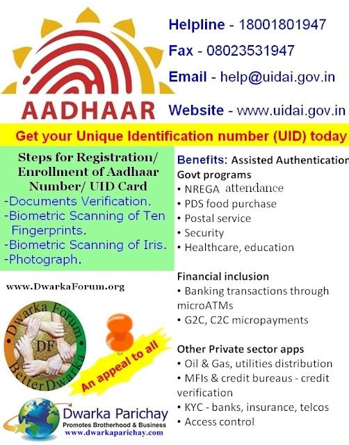 Dwarka Parichay News - Info Services: Get your UID card ...