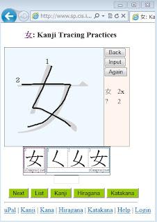 Handwriting Kanji 女