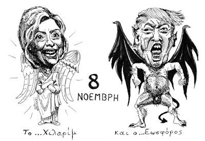 Σύναξις των Παμμεγίστων ...Πλανηταρχών #USElections