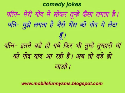 SHORT FUNNY JOKES