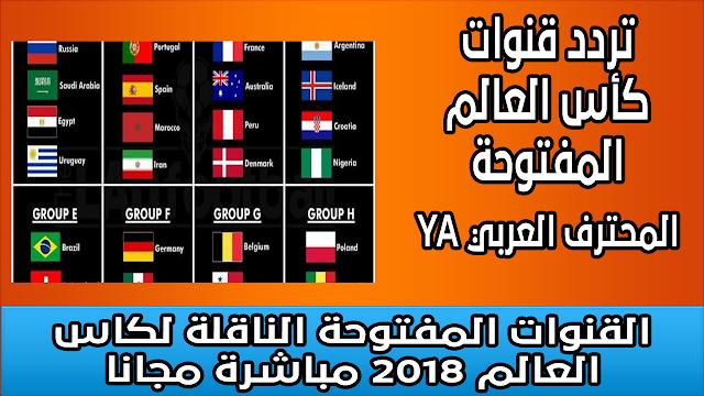 القنوات المفتوحة الناقلة لكاس العالم 2018 مباشرة على سهيل سات وهوت بيرد وترك سات مجانا
