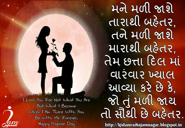 Gujarati Propose Lines & Message Gujarati Propose Day Quotes
