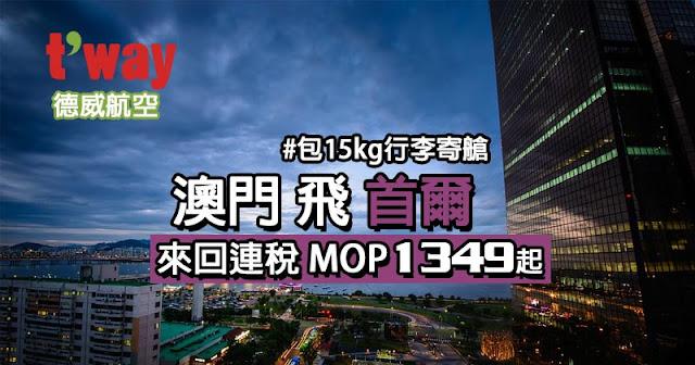 秋冬優惠,德威航空 澳門出發首爾來回連稅MOP1,349起,10至月12出發。