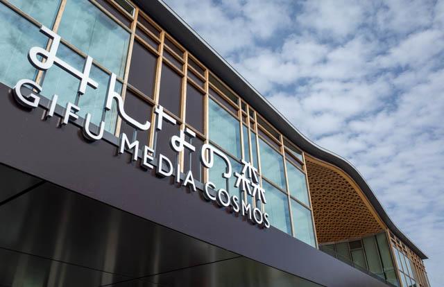 Gifu Media Cosmos
