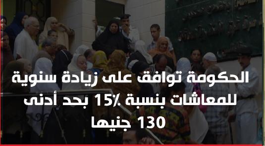 عاجل الحكومة المصرية توافق على زيادة المعاشات زيادة سنوية بنسبة 15% بحد أدنى 130 جنيهاً