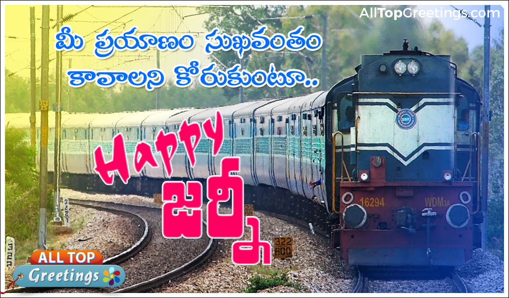 New telugu happy journey quotes with train images all top telugu happy journey train images quotations greetings images m4hsunfo