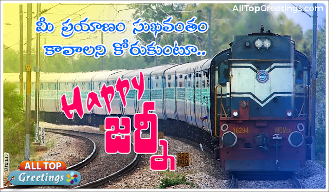 telugu-happy-journey-train-images-quotations-greetings-images