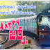 New Telugu Happy Journey Quotes with Train Images