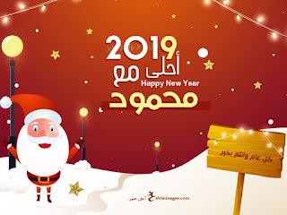صور 2019 احلى مع محمود