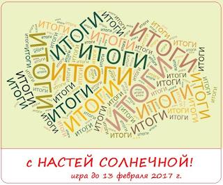 http://nastya-solne4naja.blogspot.ru/2017/01/itogi-proshlogo-goda-po-publikacijam-v.html
