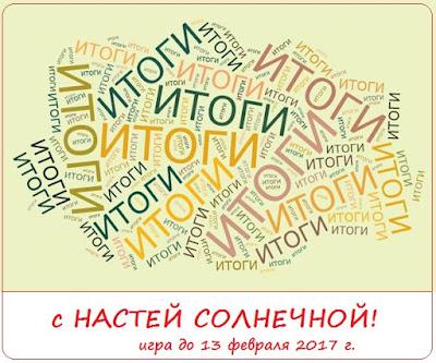 ФЛЕШМОБ с Настей!! ИТОГИ 2016
