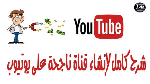 كيفية, إنشاء ,قناة ,ناجحة, على ,يوتيوب, من, الالف, إلى, الياء ,و, ربطها ,بأدسنس, وربح ,المال,
