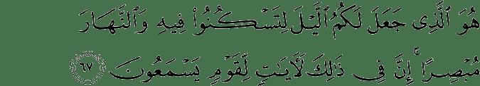 Surat Yunus Ayat 67