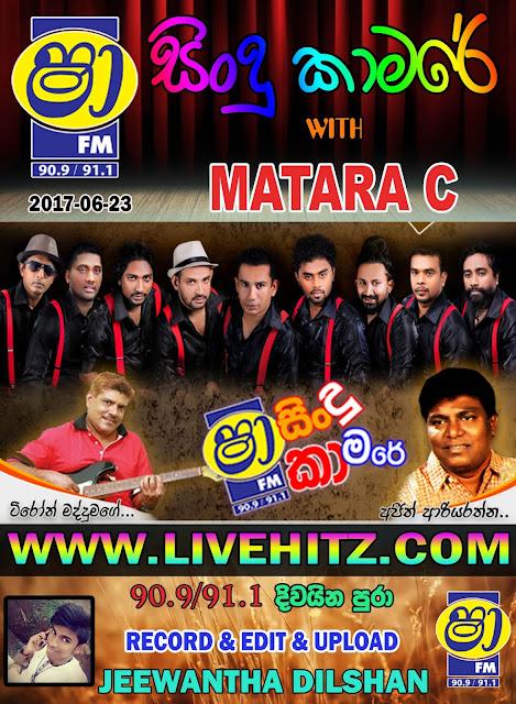 SHAA FM SINDU KAMARE WITH MATARA C 2017-06-23