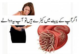 Intestinal worms medicine