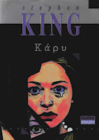 """""""Κάρυ"""" του Stephen King"""