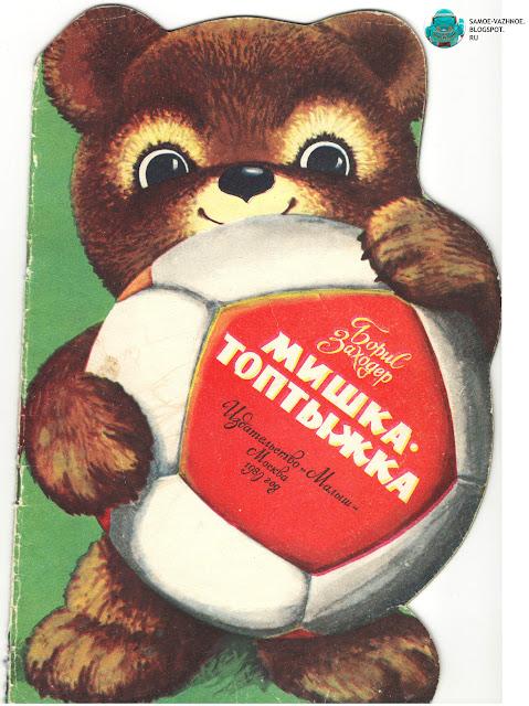 Обложки советских книг для детей детских книг СССР. Борис Заходер Мишка-топтыжка художник А. Барсуков 1980 год.
