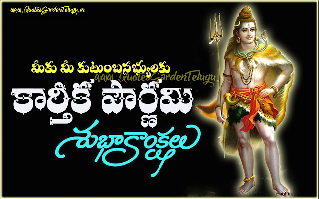 Latest Karthika pournami best wishes images in telugu