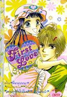 ขายการ์ตูนออนไลน์ First Love เล่ม 9