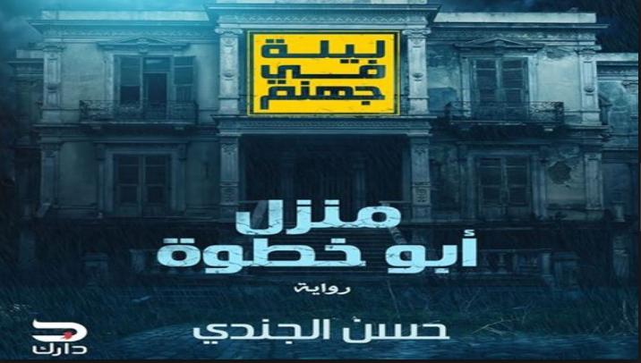 تحميل رواية ايام مع الباشا pdf