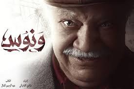 مسلسل ونوس | الحلقة (1) (متجدد) بطولة يحيى الفخراني