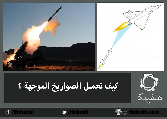 كيف تعمل الصواريخ الموجهه