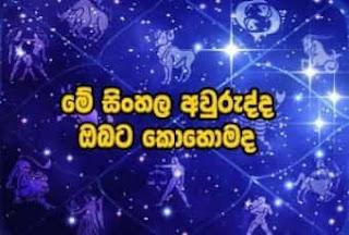 Aluth avurudu lagna palapala 2016 Astrology