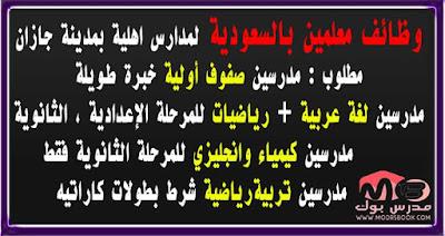 وظائف معلمين بالسعودية والمقابلة يوم 12-5-2017 لكبري المدارس الاهلية بجازان
