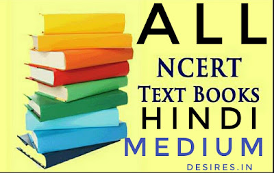 Download All NCERT book- UPSC IAS -Hindi medium