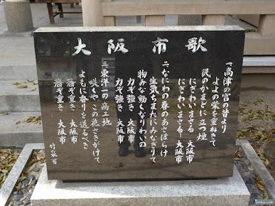 高津宮大阪市歌碑