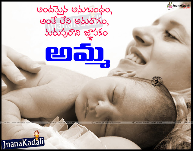 Mothers day Quotes in Telugu, Telugu Amma Kavithalu, Mother Quotations in Telugu, Telugu Mom Quotes with Images, Beautiful Mother Quotes with Images in telugu