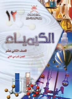 كتاب الكيمياء للصف الثاني عشر