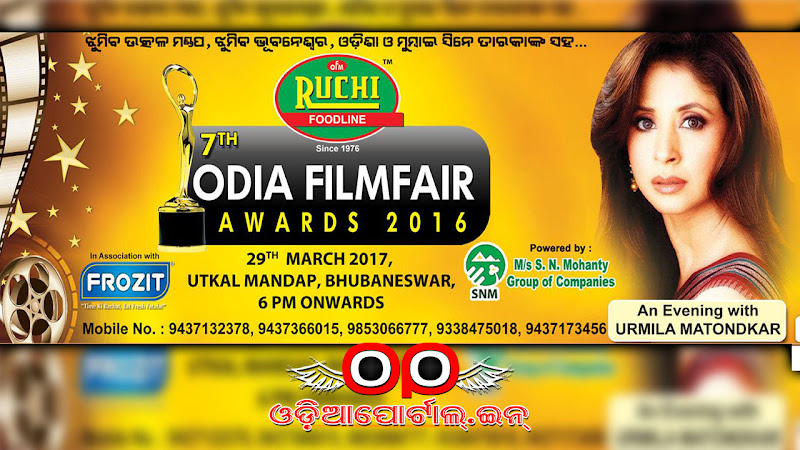 "Ruchi Presents 7th Odia Film Fare Awards 2016 (March 29, 2017) - Complete Nominees List. RUCHI Presents the 7th Odia Film Fare Awards 2016 will take place on March 29, 2017 at Utkal Mandap, Bhubaneswar. The show will have famous Hindi Film actress ""Urmila Matondkar"" as guest of Honour of the night. The award show will pick 16 top talent from 16 various categories. The categories and Nominees are listed below."
