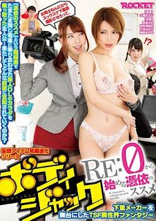 RCTD-161 Hatano Yui Kato Ayano Otani Minori Kimijima Mio