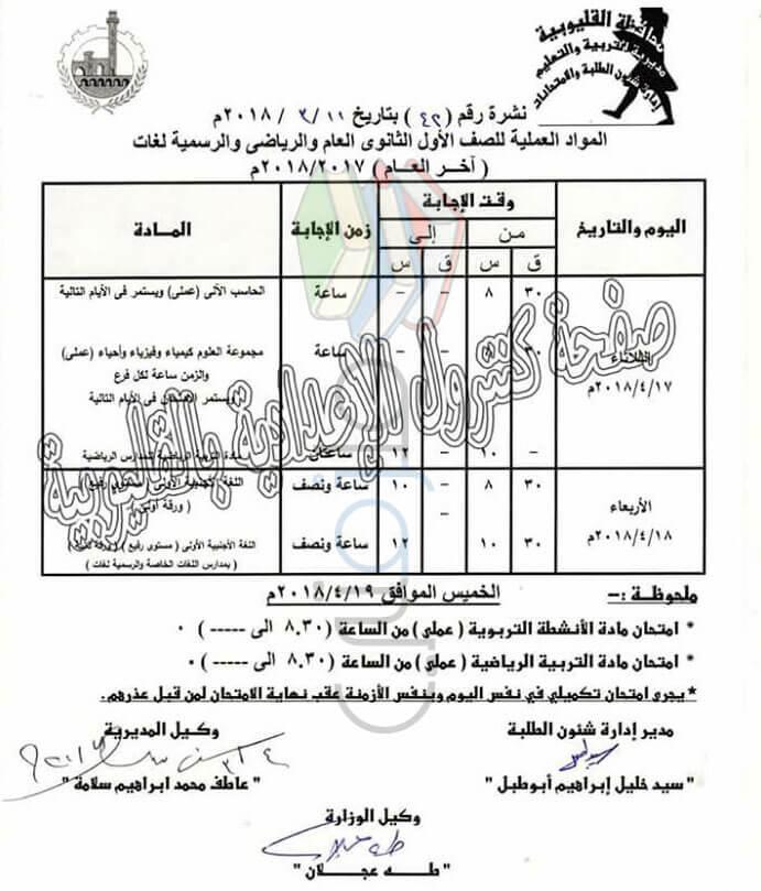 جدول امتحانات الصف الأول الثانوي 2018 الترم الثاني محافظة القليوبية