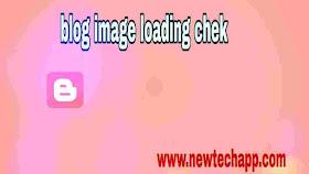 blog image की loading speed चेक कैसे करे-phull guide हिंदी