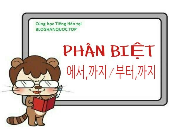 Hoc-tieng-han-phan-biet-tieu-tu-에서-까지-va-부터-까지-trong-tieng-han