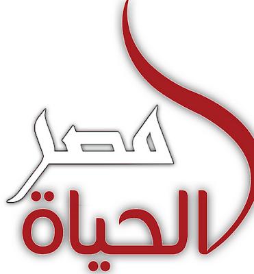 تردد قناة مصر الحياة علي النايل سات 2018