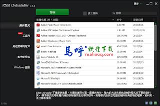 IObit Uninstaller 免安裝版下載