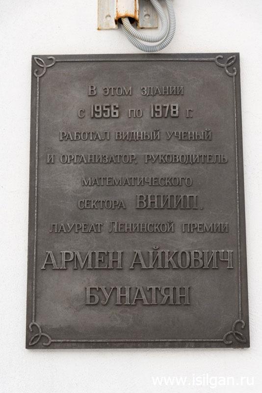 Мемориальные доски. Город Снежинск. Челябинская область